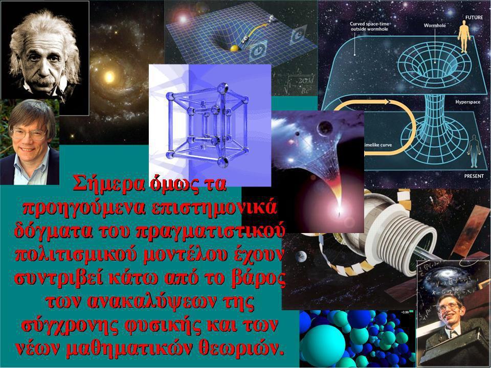 Η ανατροπή των κλασσικών ιδεών σύγχρονης επιστήμης-μαθηματικών θεωριών.