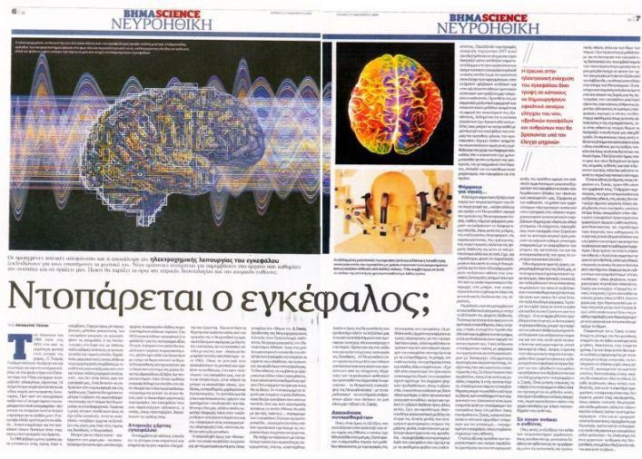 Ντοπάρεται ο εγκέφαλος; Νευροηθική - Βιοηθική.