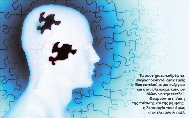 Τι είναι οι νευρώνες καθρέφτες.