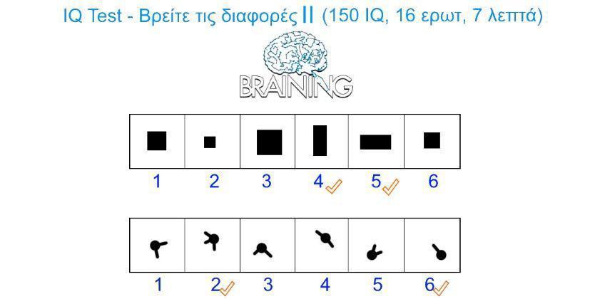 Γρήγορο IQ test - Βρείτε τις διαφορές 150 IQ.